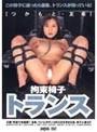 つかもと友希 結城リナ 翔田千里