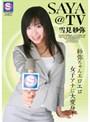 SAYA@TV 雪見紗弥
