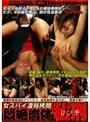 女スパイ陵辱拷問 悶絶肉体私刑1