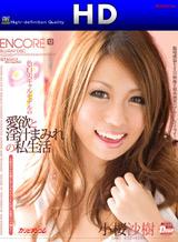 アンコール Vol.12 : 小桜沙樹