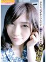わたし、恥ずかしいんです…人妻 小泉ミツカ 24歳 小泉ミツカ=水沢杏香