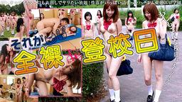 全裸de登校日 Part.1