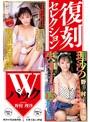 伝説の女優 野村理沙 復刻セレクション