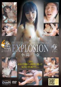 EXTASY EXPLOSION 小島三奈