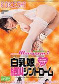 KOKESHI Vol.27: 白乳娘絶叫シンドローム