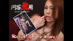 甲斐ミハル - No.124 ミハル